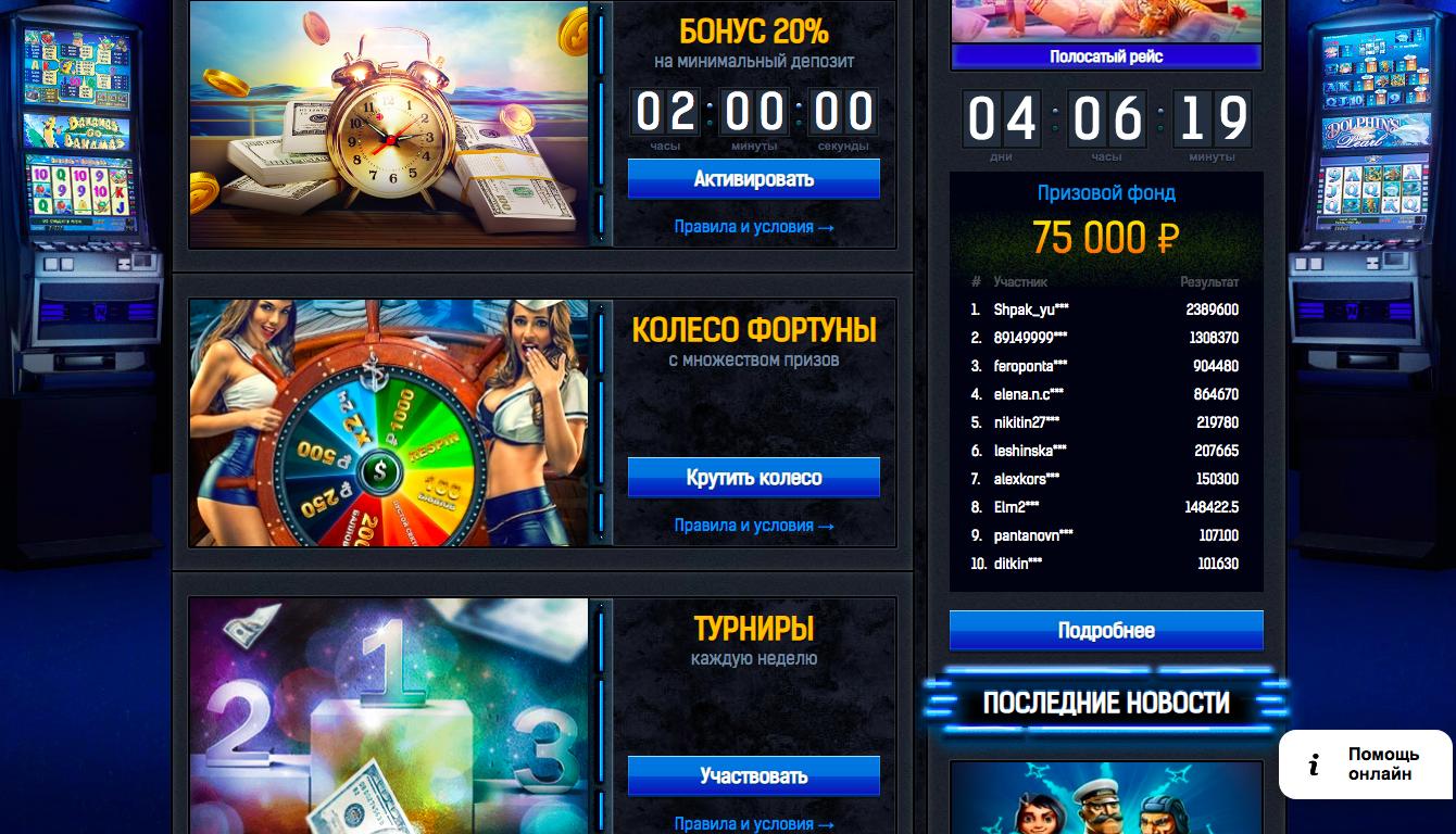 Игровые автоматы через интернет обмануть вулкан игровые автоматы онлайн на реальные деньги скачать