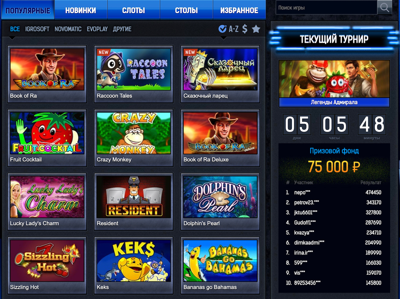 Игровые автоматы русское казино бесплатно нелегальные игровые автоматы у тернополи