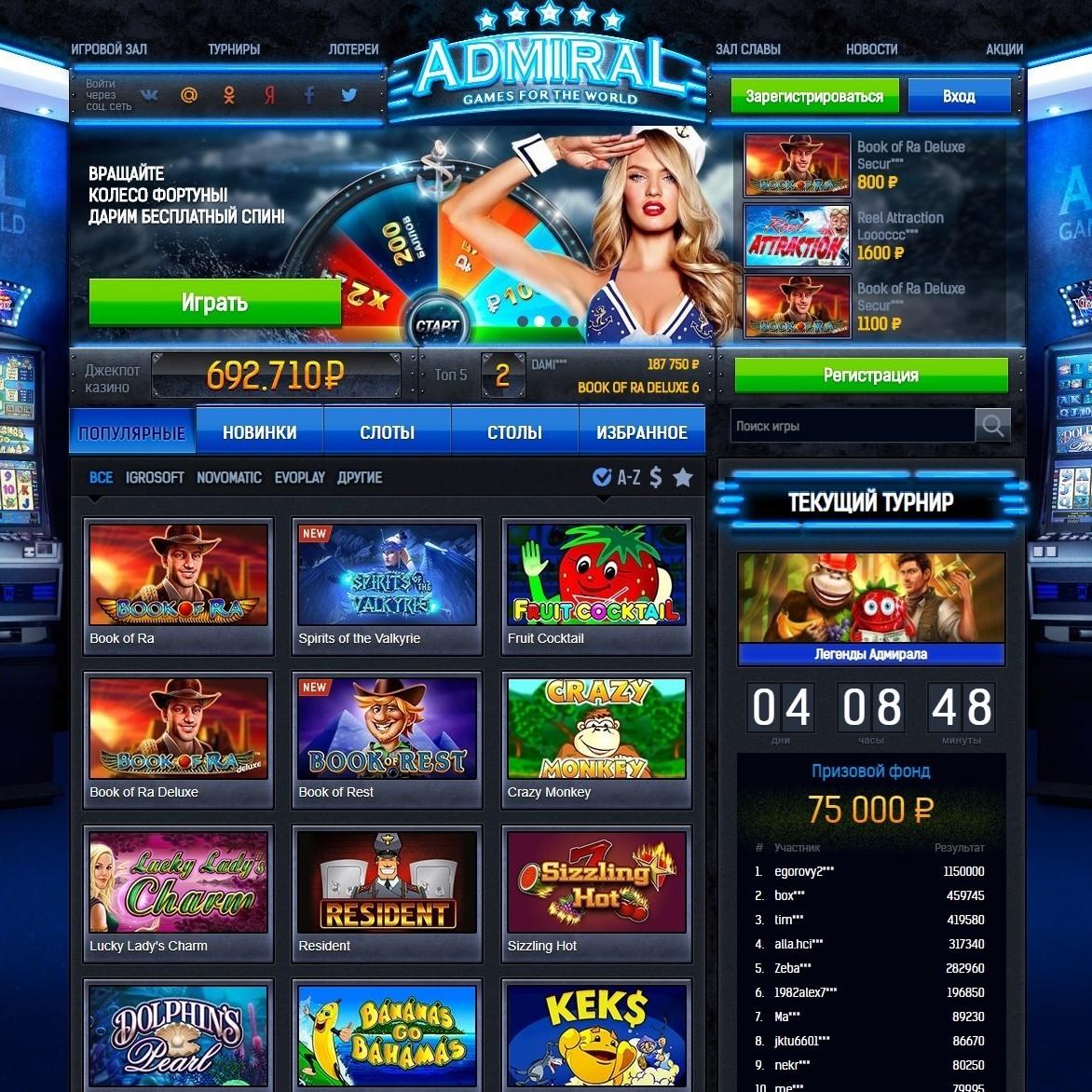 игровые автоматы 2010 скачать