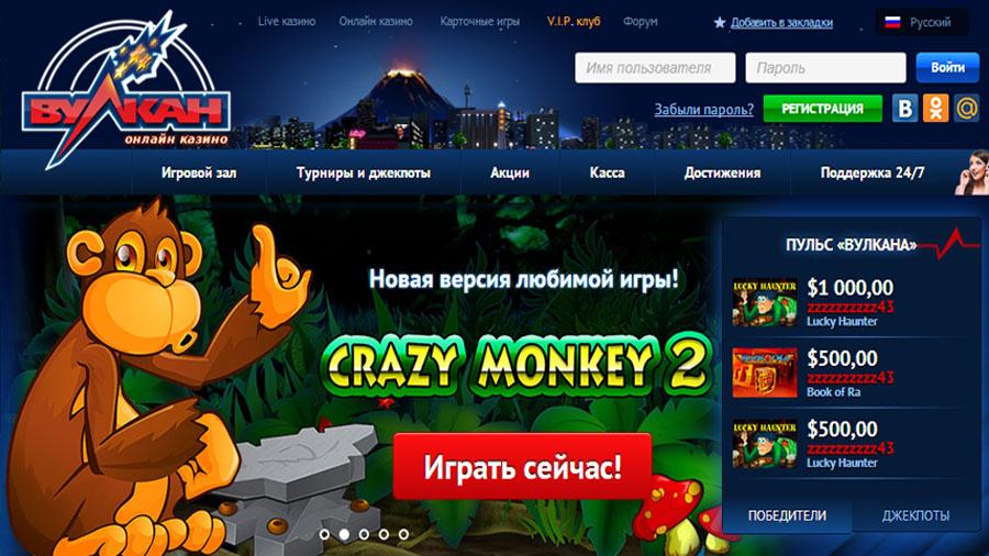 Вулкан 24 бесплатные игры онлайн
