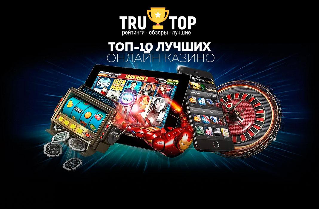 казино онлайн на виртуальные деньги