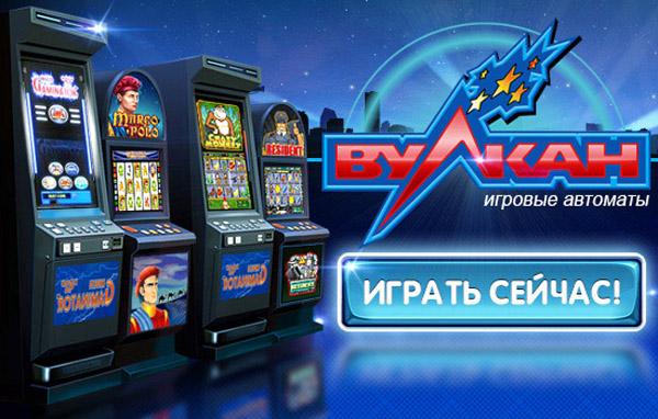 Бесплатные игровые автоматы вулкан россии онлайн на яндекс браузере