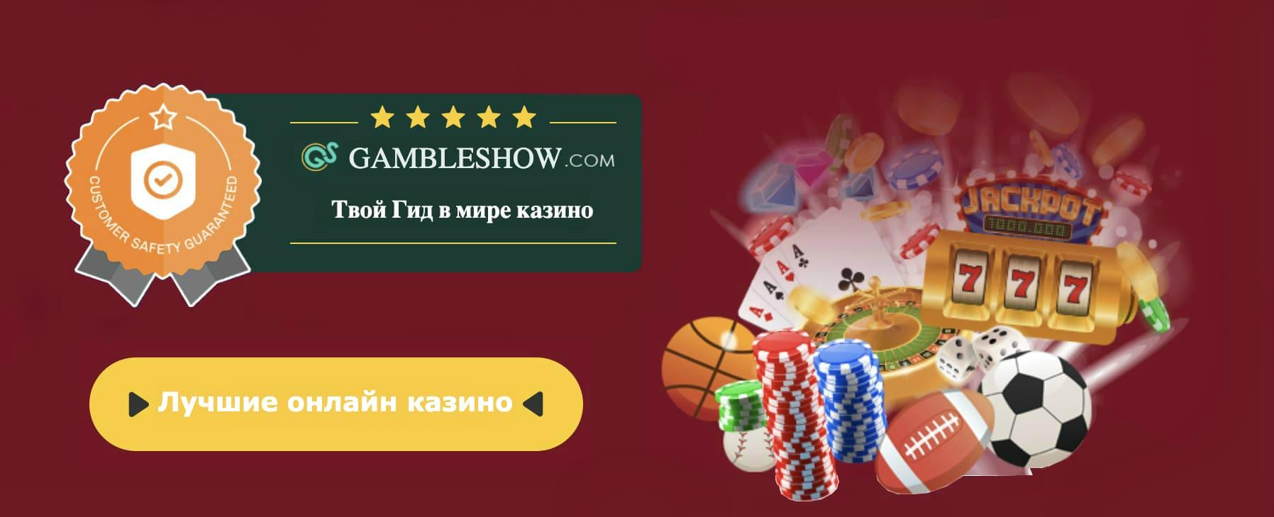 Онлайн казино tp htubcnhfwbb