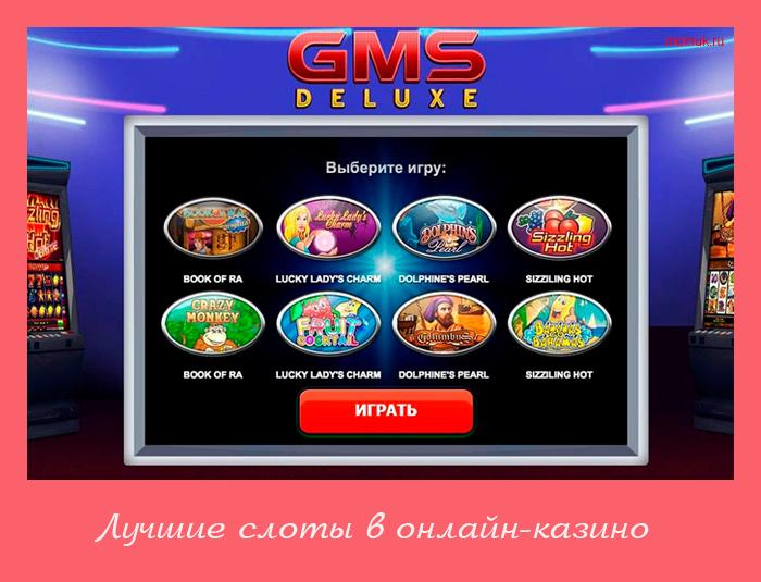 Скачать бесплатные игровые аппараты эмуляторы кто играет в казино